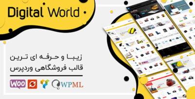 Digitalworld 1