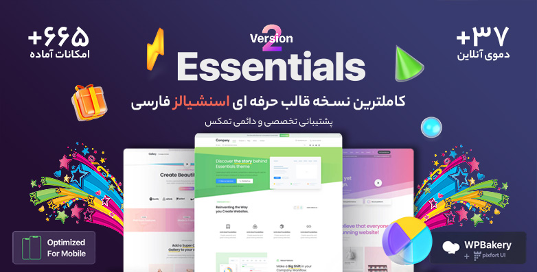 Essentials 210