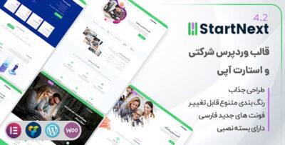 StartNext 1 1