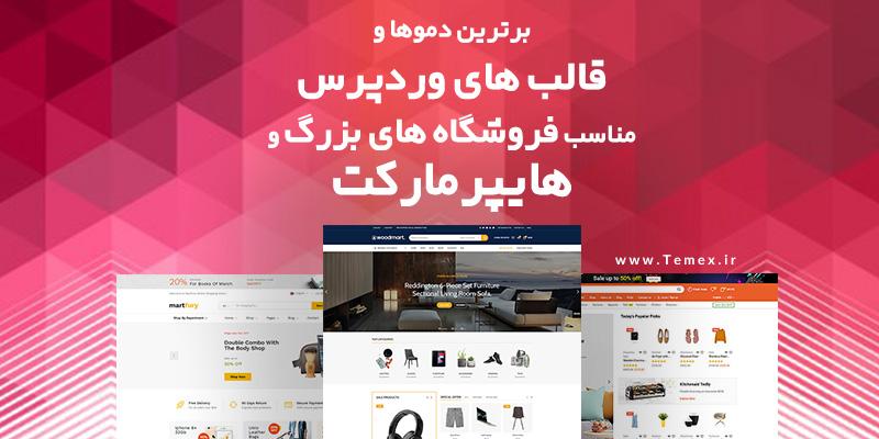 معرفی دموهای برتر فروشگاهی قالب وردپرس هایپرمارکت